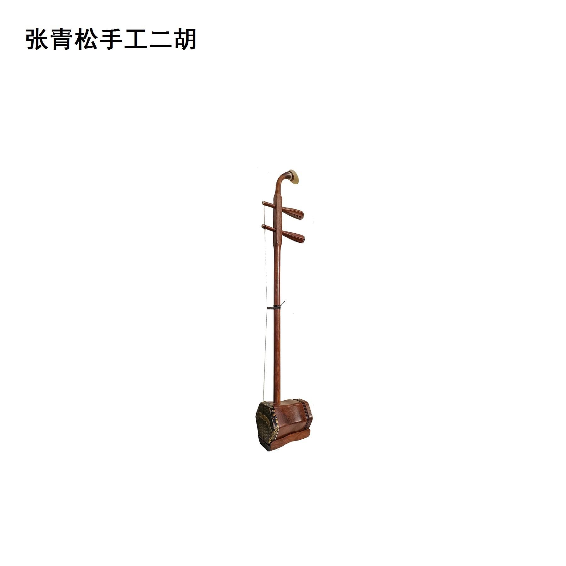 张青松手工二胡-红木