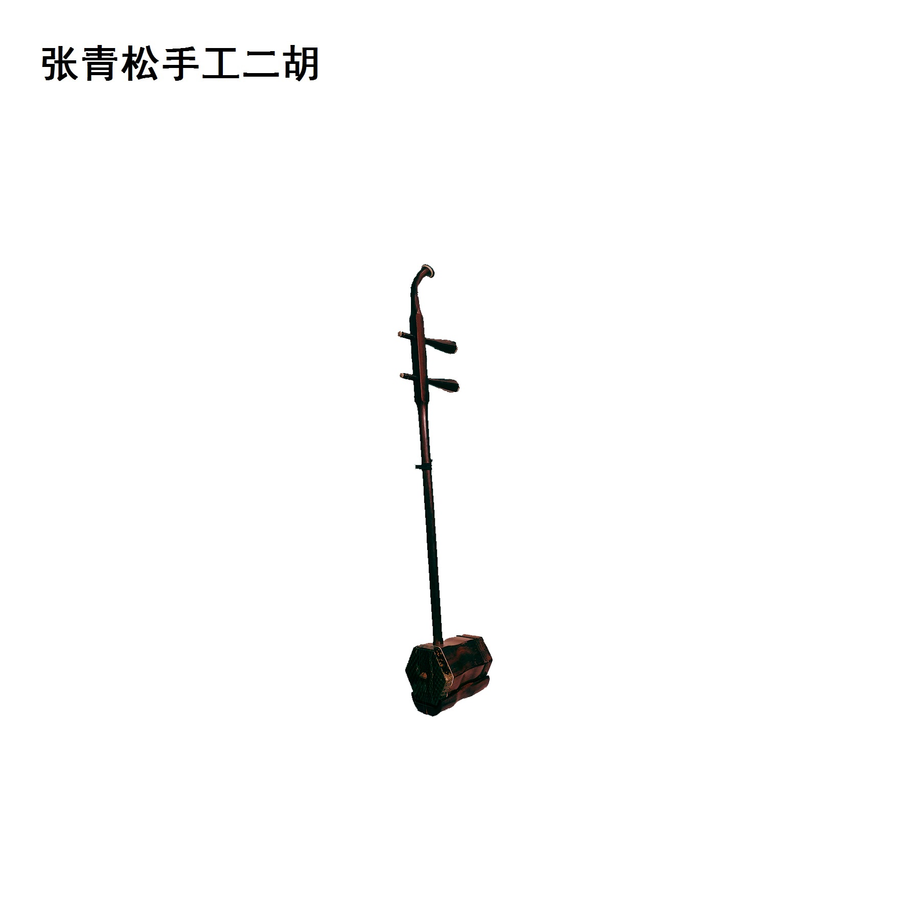 张青松手工二胡-红酸枝